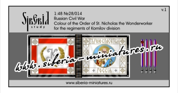 Colour of the Order of St. Nicholas the Wonderworker for the regiments of Kornilov division, 1920; 1/48 (28 mm)
