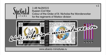 Colour of the Order of St. Nicholas the Wonderworker for the regiments of Markov division, 1920; 1/48 (28 mm)