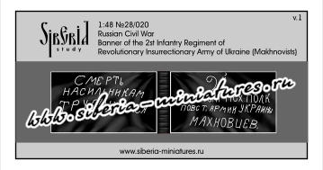 Banner of the 2nd consolidated Infantry Regiment of the Ukrainian Insurgent Army (Makhnovist); 1/48 (28 mm)